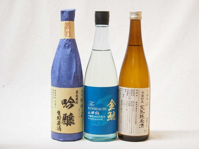 年に一度の限定醸造 厳選日本酒限定3本セット(厳...