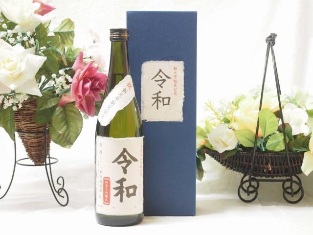 祝 新元号制記念 早川酒造場 令和 れいわ 三重県...