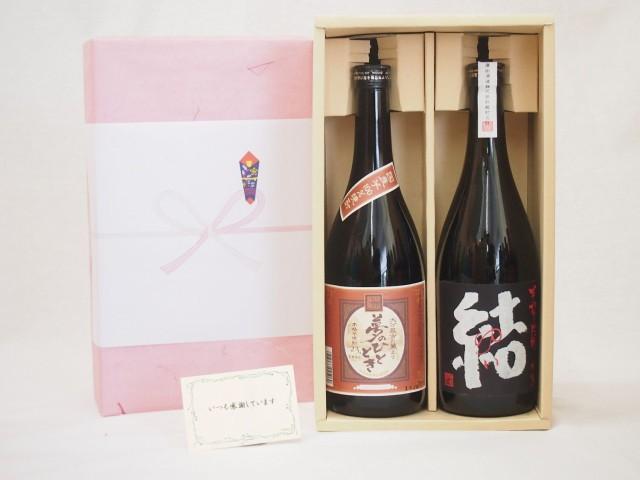 お歳暮贈り物セット 芋焼酎 2本セット(井上酒造 ...