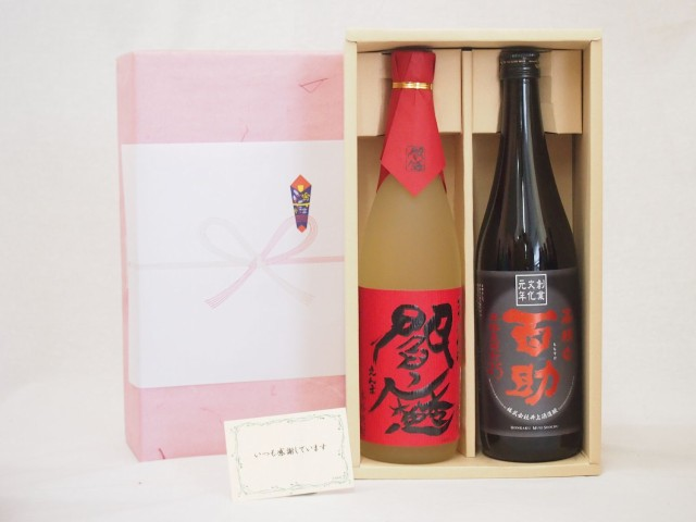 お歳暮贈り物セット 麦焼酎 2本セット(老松酒造 ...