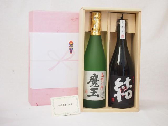 お中元セット 芋焼酎2本セット(濱田酒造 結720ml...