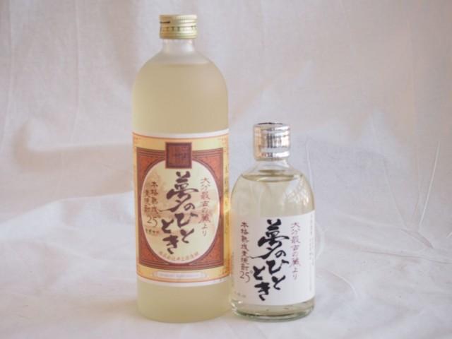 熟成麦焼酎2本セット 井上酒造 熟成麦焼酎 夢のひ...