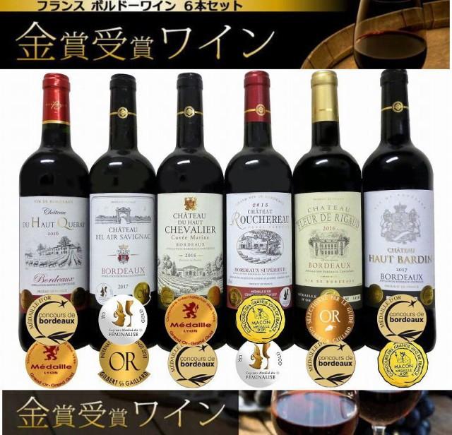 ALLダブル金賞受賞赤ワイン6本セット フランス ボ...