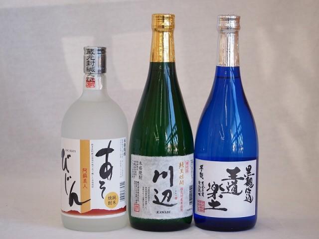 厳選熊本県米焼酎3本セット(あそびじん阿蘇美人 ...