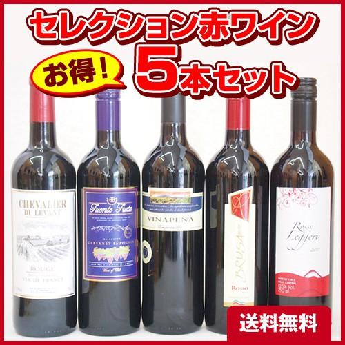 年末セール!セレクション 赤ワイン 5本セット(ス...