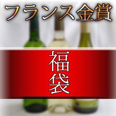 フランス金賞白ワイン福袋3本セット 福袋セット75...