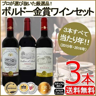 4セット ALL金賞+当たり年 フランスボルドー産 赤...
