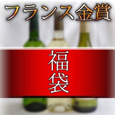 セレクション 金賞受賞酒福袋 フランスワイン 白...