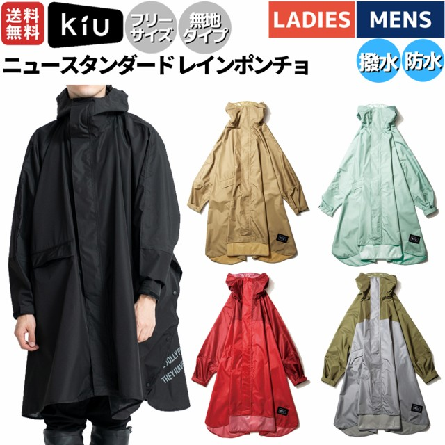 キウ Kiu NEW STANDARD RAIN PONCHO ニュースタン...