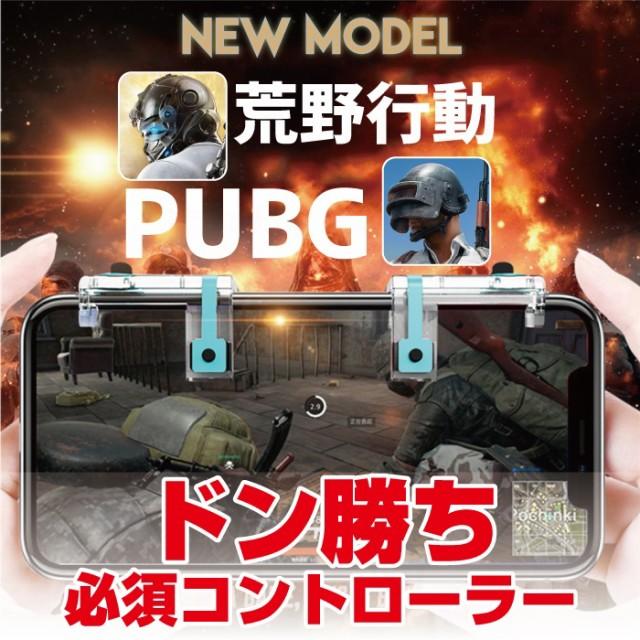 NEWモデル 荒野行動 コントローラー ゲームパッ...