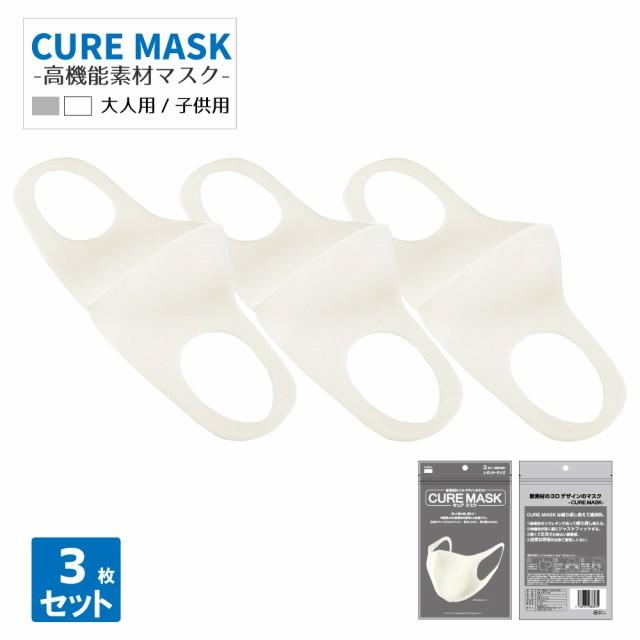 NEW CURE MASK 洗えるマスク 使い捨てマスク ウレ...