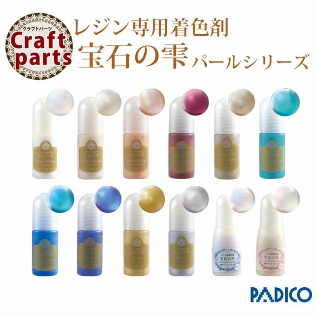 【25%オフ!】パジコ レジン専用着色剤 宝石の雫 ...
