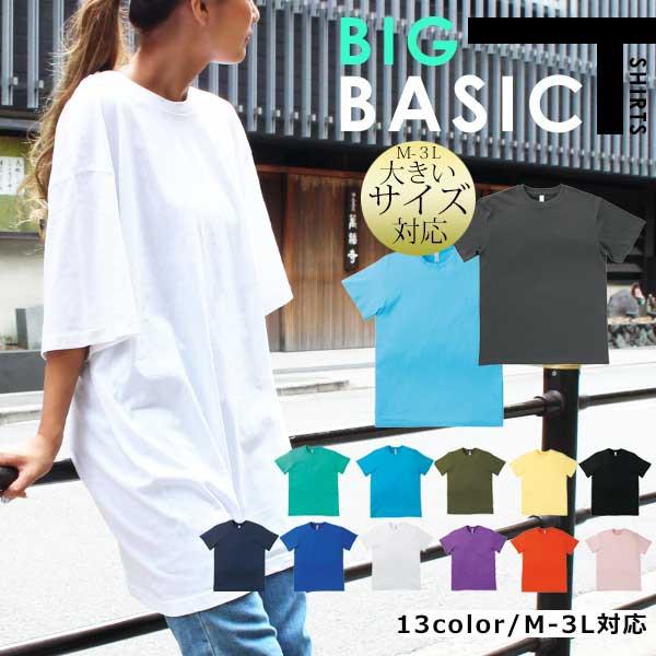 【送料無料】選べる13色ベーシックTシャツ ビッグ...