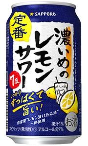 サッポロ チューハイ 濃いめのレモンサワー 35...
