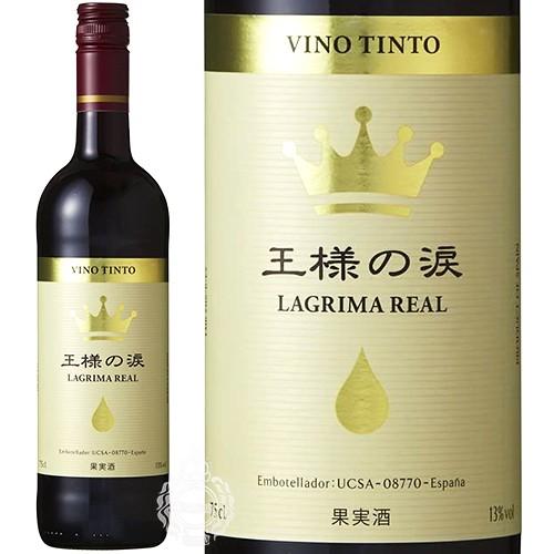 王様の涙 赤(ライトボディ) スペイン 750ml瓶