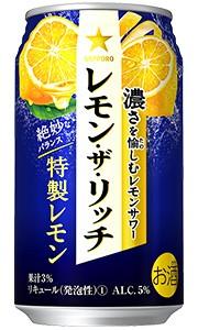 サッポロ レモン・ザ・リッチ 特製レモン 350m...