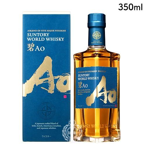 サントリー ワールド ウイスキー 碧 あお Ao 43...