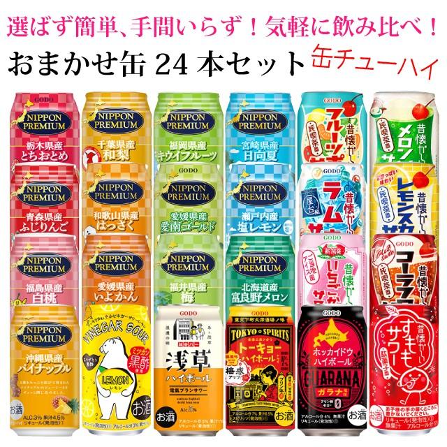 おまかせ缶チューハイ24本セット【合同 ご当地系...