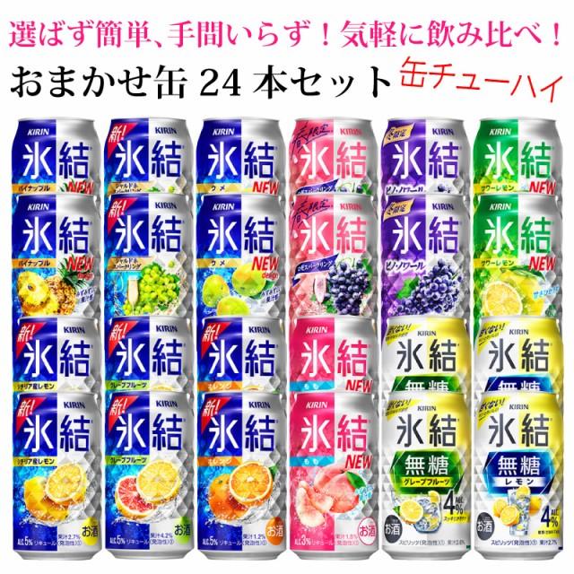 おまかせ缶チューハイ詰め合わせ【キリン 氷結】...