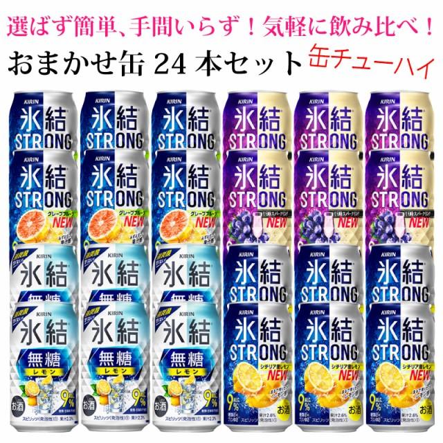 おまかせ缶チューハイ詰め合わせ【キリン 氷結ス...
