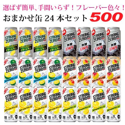 おまかせ500缶 缶チューハイ24本セット【サント...