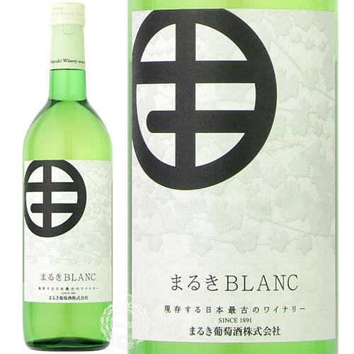 まるき葡萄酒 まるきブラン 白 720ml瓶【日本...