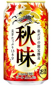 キリン 秋味 ビール 350ml缶 バラ 1本【限定...