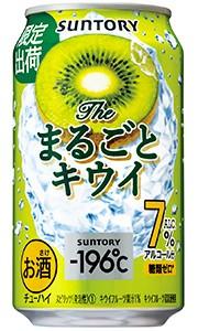 サントリー −196℃ ザ・まるごとキウイ(7%) ...