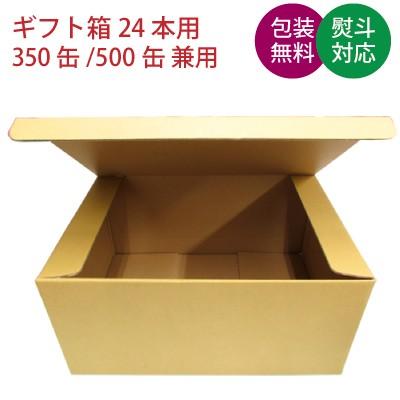 ギフト箱 缶ビール・缶チューハイ 350缶×24本...