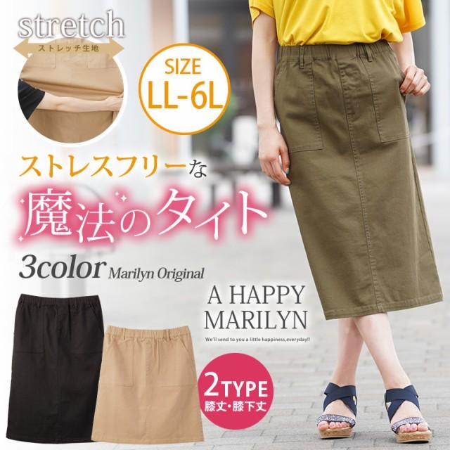 大きいサイズ スカート | 2丈から選べる 美ライン...