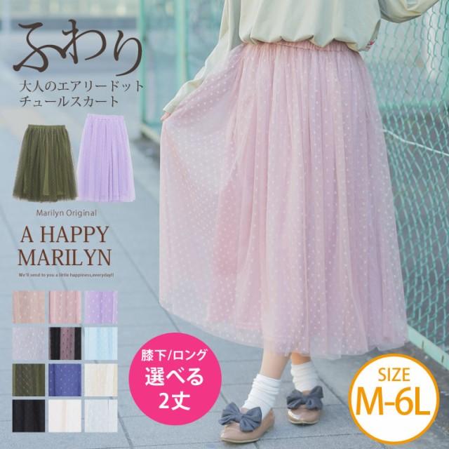 春新作 大きいサイズ スカート | 2丈から選べる ...