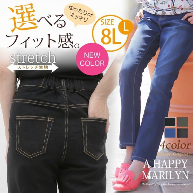 大きいサイズ パンツ | 新色追加 すっきり ゆった...