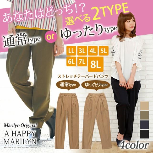 大きいサイズ パンツ | 通常型 ゆったり型 2type ...