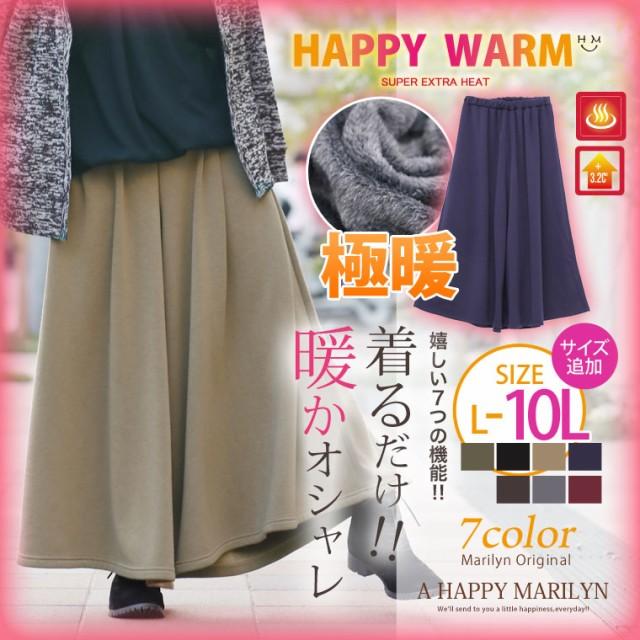 【送料無料】大きいサイズ パンツ | 発熱/保温 保...