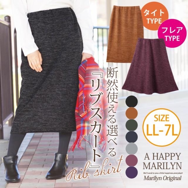 大きいサイズ スカート | タイト と フレア から...