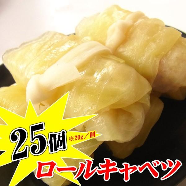 ≪週末限定SALE≫訳あり 鶏肉のミニロールキャベツ 500g (約20g×25個入り)