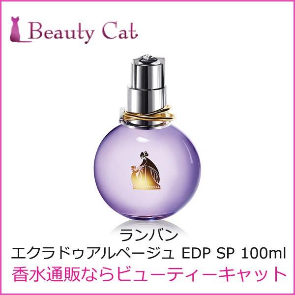 【B-cat価格】 ランバン エクラドゥアルページュ1...