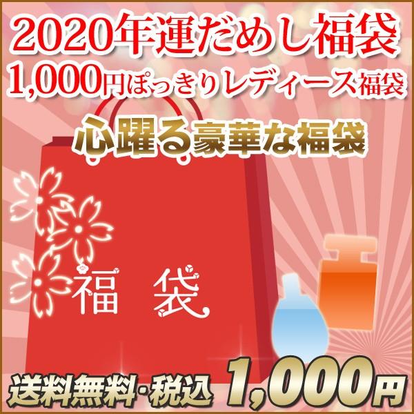 送料無料 福袋 2020 ◆ 運だめし福袋! 1000円ぽ...