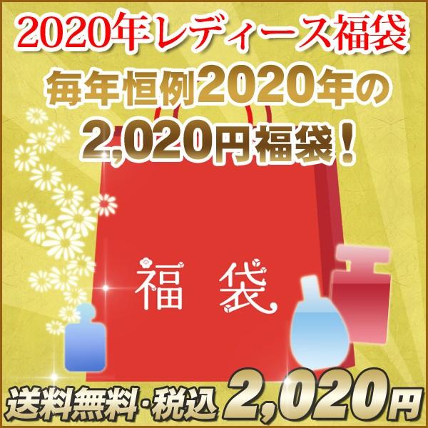 送料無料 福袋 2020 ◆ 毎年恒例!2020年(令和2...
