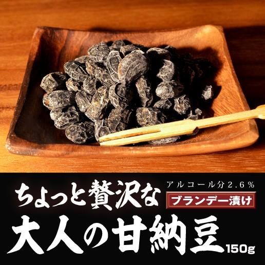 大人の 甘納豆 丹波種黒豆甘納豆 (しぼり納豆) 1...
