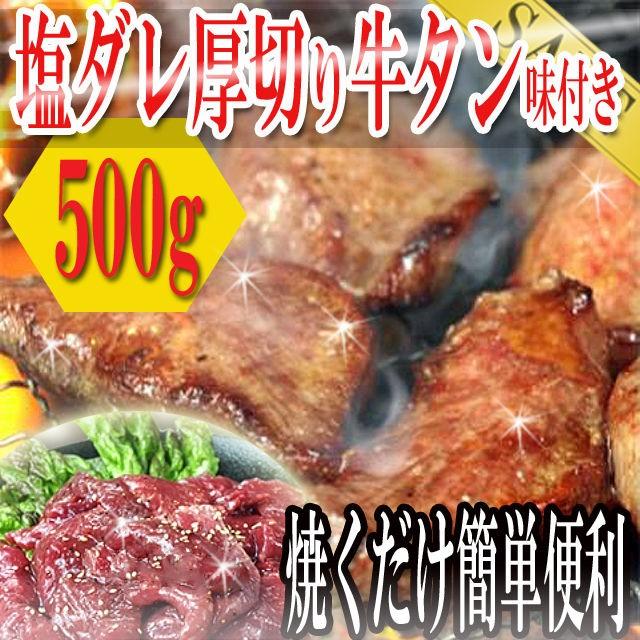 プレミアム認定のお店! 肉 塩ダレ厚切り牛タン50...