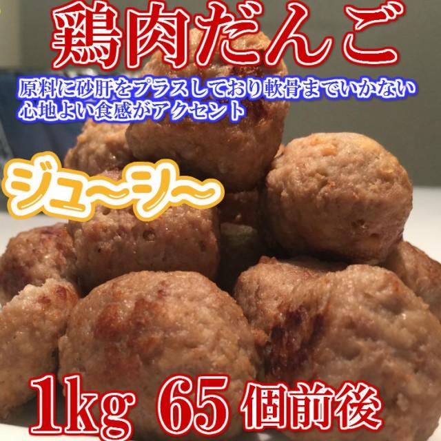 旨い!クィーンボール 鶏肉 だんご 【焼き鳥串OK!...