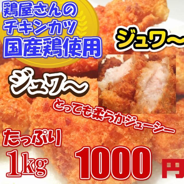 国産鶏肉使用!鶏屋さんのチキンカツ 1kg /チキン...