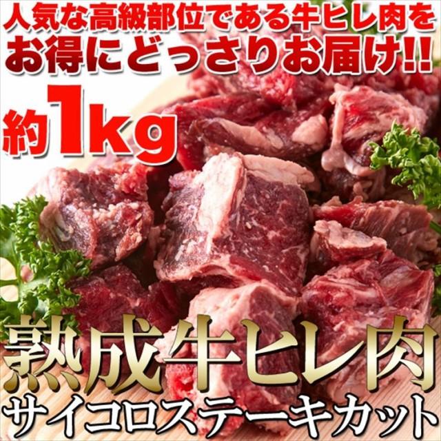 プレミアム認定のお店! 肉 熟成牛ヒレ(フィレ) ...