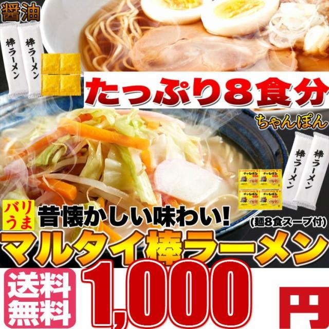 マルタイ棒ラーメン8食(スープ付き)♪バリうま!昔...