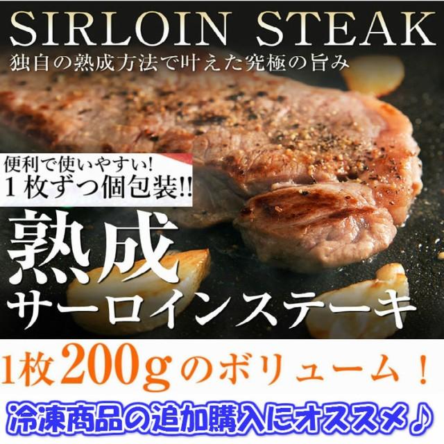 プレミアム認定のお店! 肉 熟成牛サーロインステ...