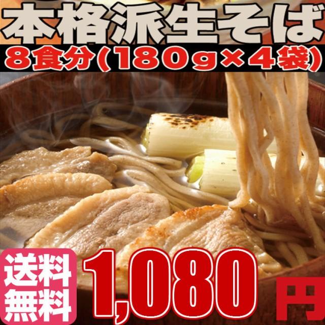 本格派生そば8食(180g×4袋)/送料無料/代引き,同...