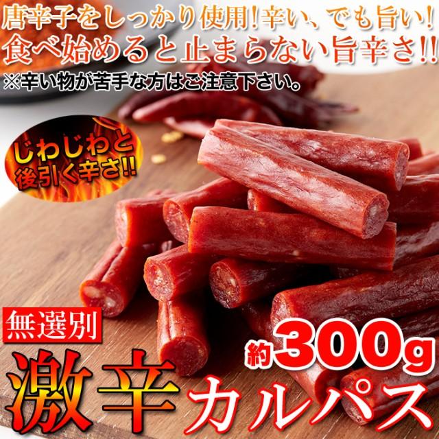 【無選別】ハム屋が作った  激辛 カルパス 300gネ...