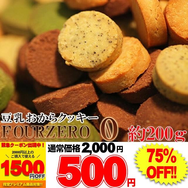 プレミアム認定のお店!おからクッキーに革命!?【訳あり】豆乳 おから クッキー Four Zero(4種)200g ネコポス p