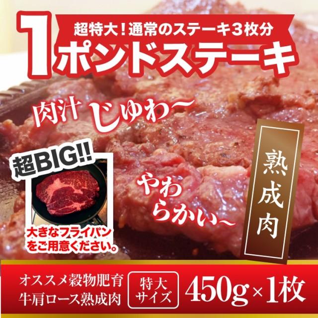 プレミアム認定のお店! 肉 ビッグ熟成牛!1ポン...